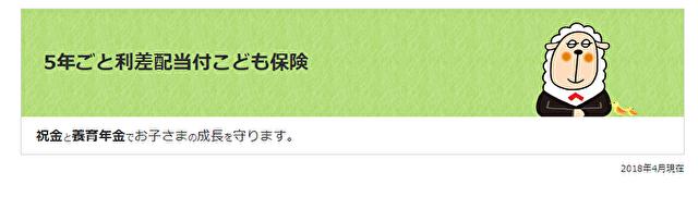東京海上日動あんしん生命学資保険