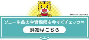 学資保険 ソニー生命②